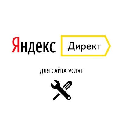 Подключить сайт к яндекс директ как можно прорекламировать рекламу по профессии учитель