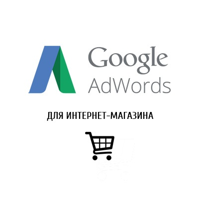 Google Adwords для интернет-магазина