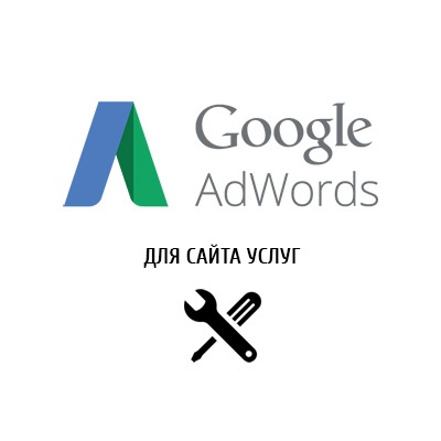 Google Adwords для сайта услуг